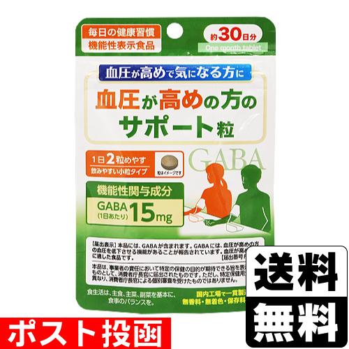 ■ポスト投函■<br>血圧が高めの方のサポート粒 60粒入