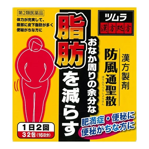 【第2類医薬品】<br>ツムラの漢方 防風通聖散エキス 顆粒 32包入