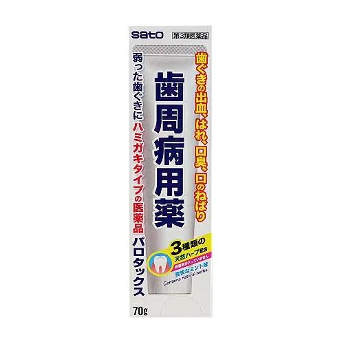 【第3類医薬品】<br>パロタックス 70g
