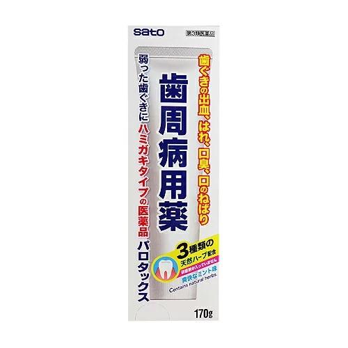 【第3類医薬品】<br>パロタックス 170g