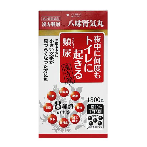 【第2類医薬品】<br>八味腎気丸 1800丸